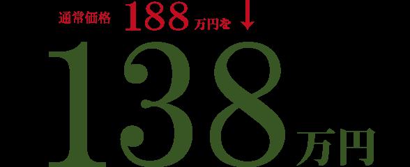 158万円