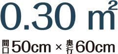 0.30㎡ 間口50cm×奥行60cm